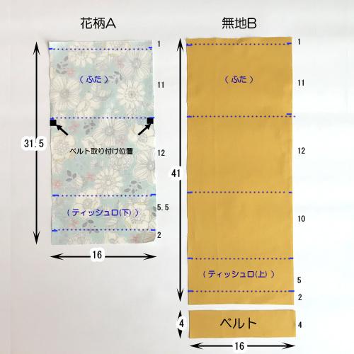 移動ポケットの作り方【ティッシュケース付き】