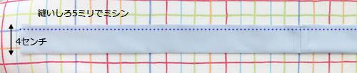 ウエストゴム(ウエストベルト)付き移動ポケットの作り方
